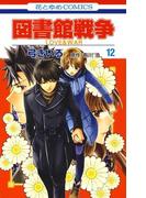 図書館戦争 LOVE&WAR(12)(花とゆめコミックス)