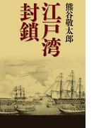 江戸湾封鎖(幻冬舎単行本)