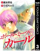 ボール・ミーツ・ガール 3(ヤングジャンプコミックスDIGITAL)