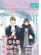 小説ショコラweb+ vol.4【イラストあり】(小説ショコラweb+)