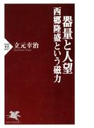 器量と人望 西郷隆盛という磁力(PHP新書)