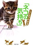 しぐさでわかる「ネコの気持ち」(PHP文庫)