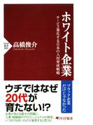 ホワイト企業(PHP新書)