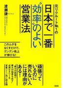"""元リクルートNo.1の 日本で一番""""効率""""のよい営業法(大和出版)(大和出版)"""