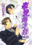 恋愛処方箋 Vol.11(enjugroup)