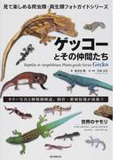ゲッコーとその仲間たち 世界のヤモリ カラー写真と品種解説、飼育・繁殖情報が満載!! (見て楽しめる爬虫類・両生類フォトガイドシリーズ)