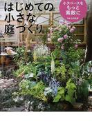 はじめての小さな庭づくり 小スペースをもっと素敵に