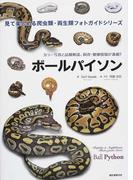 ボールパイソン カラー写真と品種解説、飼育・繁殖情報が満載!!