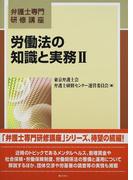 労働法の知識と実務 2 (弁護士専門研修講座)
