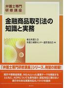 金融商品取引法の知識と実務 (弁護士専門研修講座)