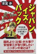 ジャパン・イズ・バック 安倍政権にみる近代日本「立場主義」の矛盾