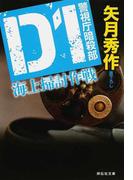 D1海上掃討作戦 (祥伝社文庫 警視庁暗殺部)(祥伝社文庫)