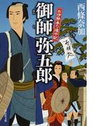 御師弥五郎 お伊勢参り道中記 (祥伝社文庫)(祥伝社文庫)