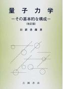 量子力学 その基本的な構成 改訂版