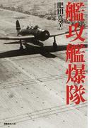 艦攻艦爆隊 雷撃機と急降下爆撃機の開発変遷と戦場の実情