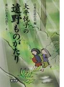 新しい日本の語り 6 大平悦子の遠野ものがたり