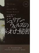 ジュリアン・ウェルズの葬られた秘密 (HAYAKAWA POCKET MYSTERY BOOKS)(ハヤカワ・ポケット・ミステリ・ブックス)