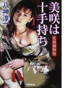 美咲は十手持ち 生娘捕物帖 (学研M文庫)(学研M文庫)