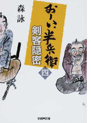 剣客隠密 (学研M文庫 おーい、半兵衛)(学研M文庫)