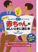 赤ちゃんがほしいときに読む本 最新版 はじめての妊活スタートブック ふたりで取り組む