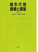 線形代数・講義と演習 改訂版