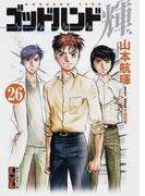 ゴッドハンド輝 26 (講談社漫画文庫)(講談社漫画文庫)