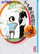 天才柳沢教授の生活 15 (講談社漫画文庫)(講談社漫画文庫)