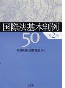 国際法基本判例50 第2版