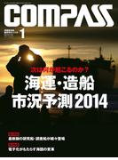 海事総合誌COMPASS2014年1月号