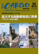 日刊CARGO臨時増刊号「物流企業の海外拠点」【2014年版】