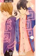 ココロ・ボタン 9(フラワーコミックス)
