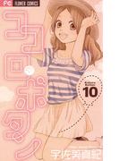 ココロ・ボタン 10(フラワーコミックス)