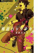 悩殺ロック少年 4(フラワーコミックス)