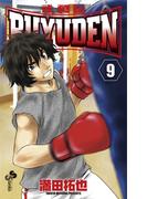 BUYUDEN 9(少年サンデーコミックス)