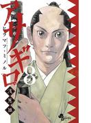 アサギロ~浅葱狼~ 8(ゲッサン少年サンデーコミックス)