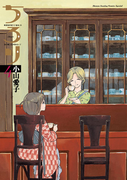 ちろり 4(ゲッサン少年サンデーコミックス)
