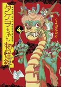 タケヲちゃん物怪録 4(ゲッサン少年サンデーコミックス)