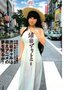 浜田ブリトニーの漫画でわかる萌えビジネス 3(コミックス単行本)