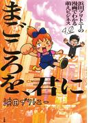 浜田ブリトニーの漫画でわかる萌えビジネス 4(コミックス単行本)