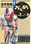 かもめチャンス 16(ビッグコミックス)