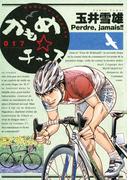 かもめチャンス 17(ビッグコミックス)