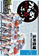 かもめチャンス 19(ビッグコミックス)