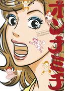 オンナミチ 3(ビッグコミックス)