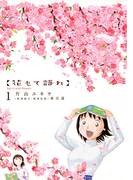花もて語れ 1(ビッグコミックススペシャル)