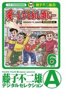 「愛…しりそめし頃に…」 6(藤子不二雄(A)デジタルセレクション)