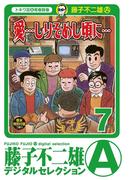 「愛…しりそめし頃に…」 7(藤子不二雄(A)デジタルセレクション)