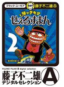 帰ッテキタせぇるすまん 2(藤子不二雄(A)デジタルセレクション)