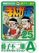 まんが道 25(藤子不二雄(A)デジタルセレクション)