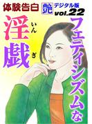 フェティシズムな淫戯(艶デジタル版)
