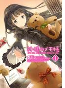神様のメモ帳(3)(電撃コミックス)